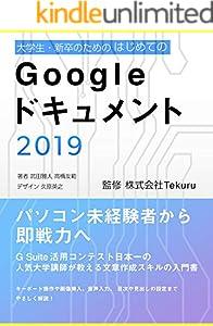 はじめてのGoogle ドキュメントの教科書2019 Google アプリの教科書シリーズ2019年版