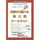 問診から選べる漢方薬ツールキット (「日常診療ツールキット」シリーズ2)