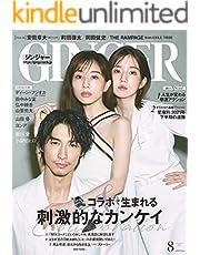 GINGER[ジンジャー] 2021年8月号[雑誌]