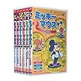 ミッキーマウス コレクション 全6巻 (収納ケース付)セット [DVD]