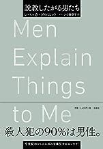 表紙: 説教したがる男たち | レベッカ・ソルニット