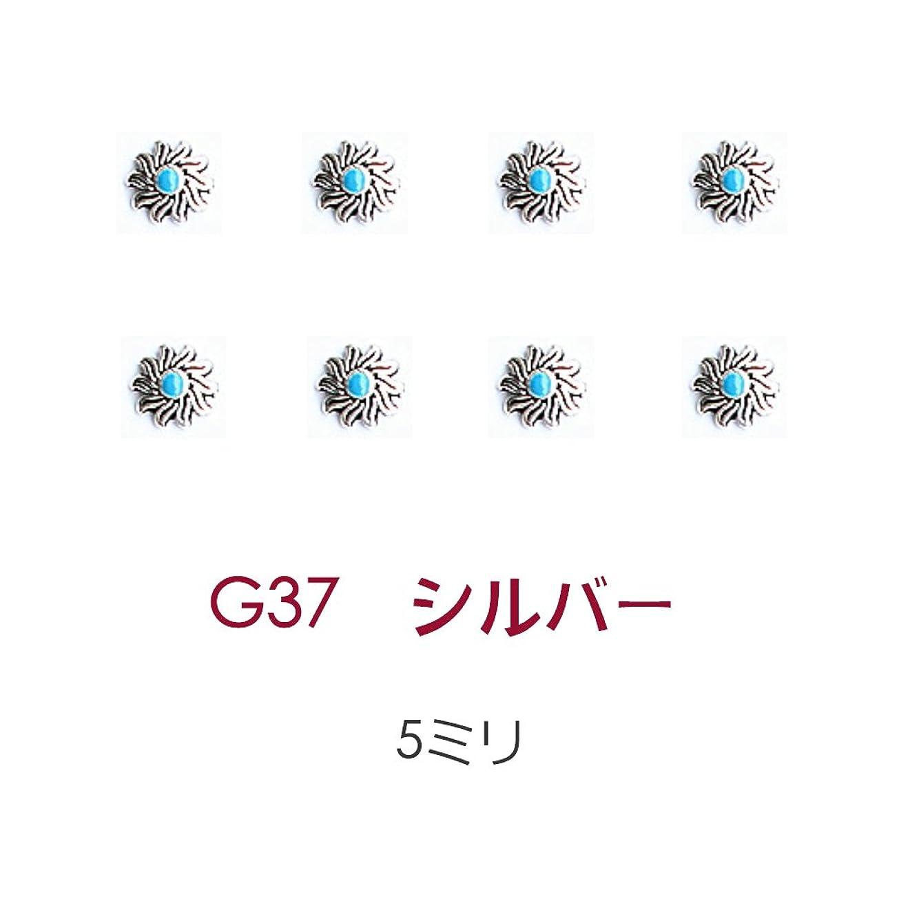 心理的不運熟達G37(5ミリ) シルバー 8個入り メタルパーツ コンチョ ターコイズ風 ゴールド シルバー ネイルパーツ スタッズ ネイル用品 GOLD SILVER アートパーツ アートパーツ デコ素材