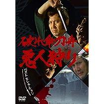 「破れ傘刀舟 悪人狩り」 ベスト・セレクション DVD-SET