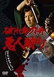 「破れ傘刀舟 悪人狩り」ベスト・セレクション DVD-SET[DVD]