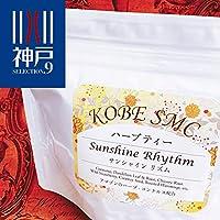 神戸セレクション.9認定【コンナルス配合 ハーブティー】 サンシャイン リズム(ティーバック タイプ)