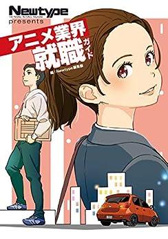 [ニュータイプ編集部]のNewtype Presents アニメ業界就職ガイド (単行本)
