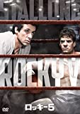 ロッキー5[DVD]