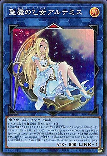 聖魔の乙女アルテミス スーパーレア 遊戯王 ジェネシス・インパクターズ dbgi-jp008