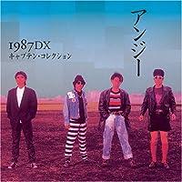 1987DX キャプテン・コレクション