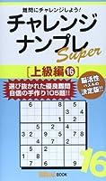 チャレンジナンプレSuper[上級編16] (ナンプレガーデンBOOK★ナンプレSuperシリーズ)