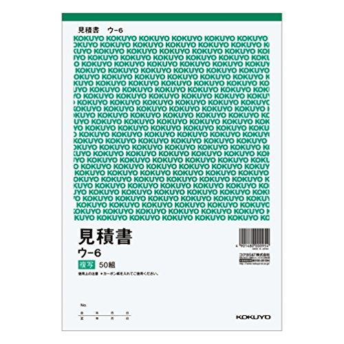 コクヨ 複写簿 見積書 B5縦 50組  ウ-6