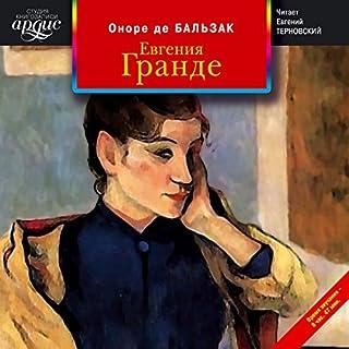Evgeniya Grande audiobook cover art