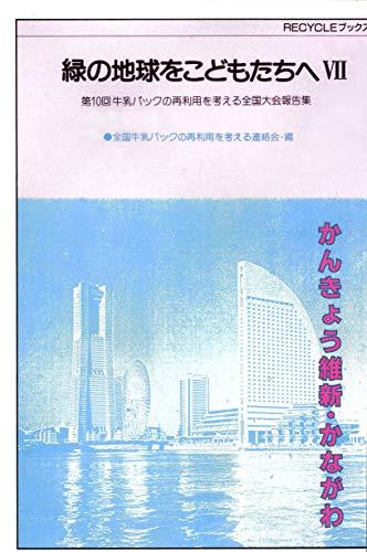 midori no tikyu wo kodomotachi he 7: daijukkai gyuunyuupack no sairiyou wo kangaeruzenkokutaikaihoukokushuu kankyou ishin kanagawa (Japanese Edition)