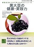 Nutrient Library-15 黒大豆の健康・美容力