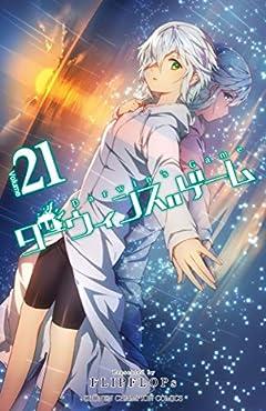 ダーウィンズゲーム 21 (21) (少年チャンピオン・コミックス)