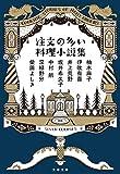 注文の多い料理小説集 (文春文庫)