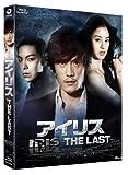 アイリス-THE LAST- スペシャル・エディション[Blu-ray/ブルーレイ]