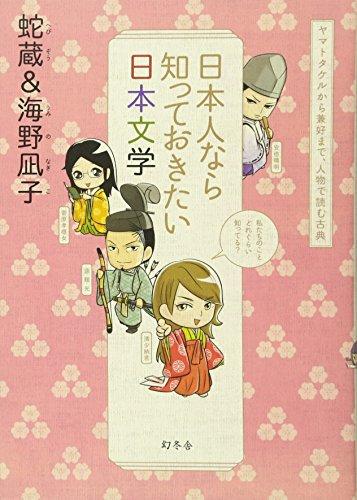 日本人なら知っておきたい日本文学 ヤマトタケルから兼好まで、人物で読む古典 - 蛇蔵, 海野 凪子