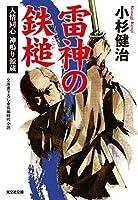 雷神の鉄槌: 人情同心 神鳴り源蔵 (光文社時代小説文庫)
