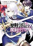 聖剣学院の魔剣使い 1 (角川コミックス・エース)