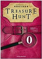 英語総合問題集 TREASURE HUNT 0