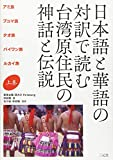 日本語と華語の対訳で読む 台湾原住民の神話と伝説 上巻