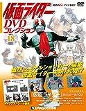 仮面ライダーDVDコレクション 18号 [分冊百科] (DVD・シール付) (仮面ライダー DVDコレクション)