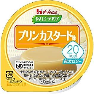 やさしくラクケア 20kcalプリンカスタード味 60g 82973→86894 (ハウス食品) (返品不可)