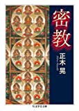 密教 (ちくま学芸文庫)