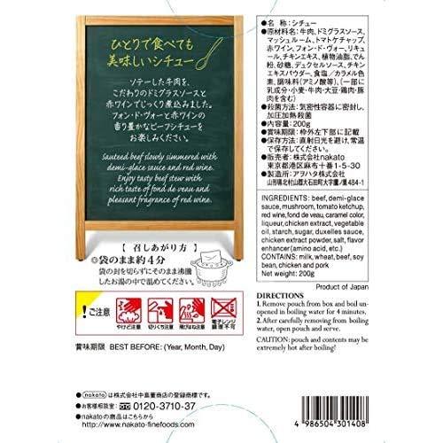 ビーフシチュー(nakato麻布十番シリーズ) ×2個