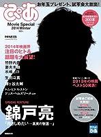 ぴあ Movie Special 2014 Winter (ぴあMOOK)