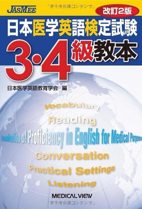 破壊的な回復する正規化日本医学英語検定試験3?4級教本