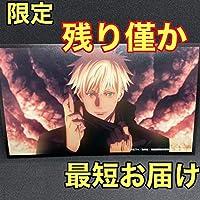 呪術廻戦 14巻 五条悟 ジュジュツカイセン じゅじゅつかいせん 呪術 漫画本
