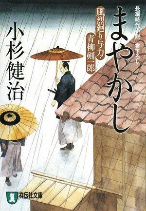 まやかし (風烈廻り与力・青柳剣一郎) (祥伝社文庫)