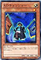 【遊戯王シングルカード】 《デュエリストパック 遊星編3》 ADチェンジャー ノーマル dp10-jp010