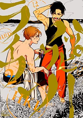 ハッピークソライフ (2) (バンブーコミックス Qpaコレクション)_0