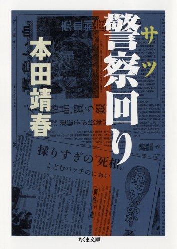 警察(サツ)回り (ちくま文庫)
