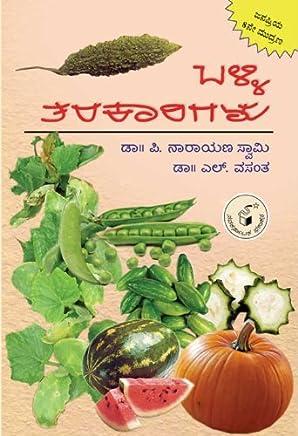 Amazon in: Kannada - Agriculture & Farming / Sciences, Technology