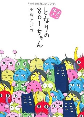 よりぬき となりの801ちゃん (Next comics)