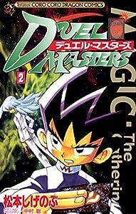 デュエル・マスターズ(2) (てんとう虫コミックス)