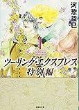 ツーリング・エクスプレス特別編 1 (白泉社文庫 か 2-53)