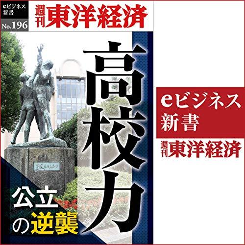 『高校力(週刊東洋経済eビジネス新書No.196)』のカバーアート
