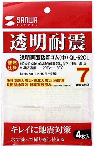 サンワサプライ 透明両面粘着ゴム(中) QL-52CL