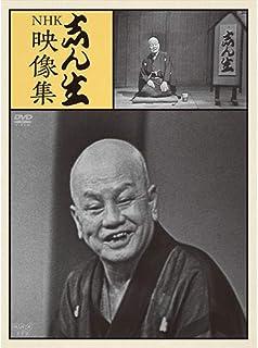 志ん生NHK映像集 DVD 全3枚【NHKスクエア限定商品】