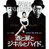 酒と涙とジキルとハイド [Blu-ray]