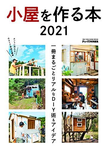 小屋を作る本2021 (ONE PUBLISHING MOOK)の詳細を見る