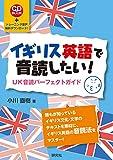 イギリス英語で音読したい!: UK音読パーフェクトガイド (CD BOOK)