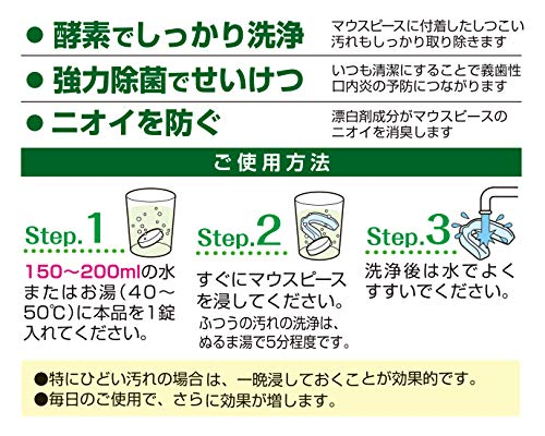 紀陽除虫菊デントクリアマウスピース洗浄剤[48錠入]酵素緑茶の香り(カテキン配合/漂白成分配合)スポーツ用対応