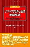 携帯版 ビジネス交渉と会議英語辞典