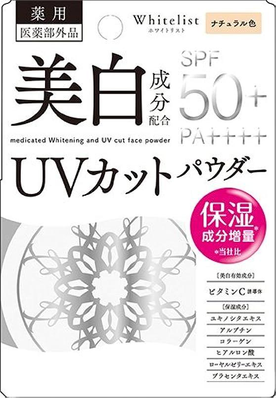 インストラクター見る人変数NUPホワイトリスト 薬用ホワイトニングUVカットパウダーEX (SPF50+ PA++++) 9g